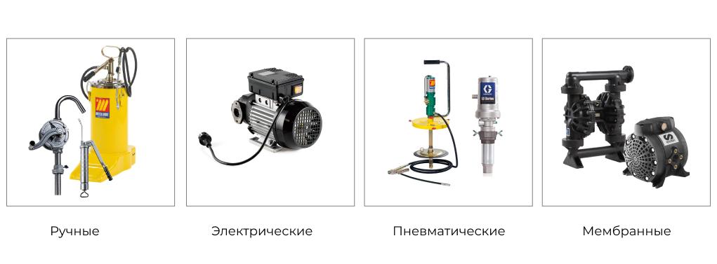 Насосы для ГСМ: ручные, электрические, пневматические